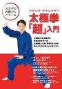 宗家20世陳沛山老師の太極拳「超」入門 [ 陳沛山 ]