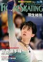 ワールド・フィギュアスケート(No.78)...
