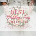 Best Wedding Song Collection [ (オムニバス) ]