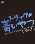 トリックの青いやつー劇場版トリック超完全版Blu-ray BOX【Blu-ray】