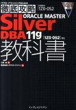 ORACLE MASTER Silver DBA 11g教科書 [ 小林圭 ]