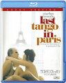 ラストタンゴ・イン・パリ オリジナル無修正版【Blu-ray】