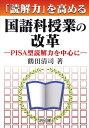 「読解力」を高める国語科授業の改革 PISA型読解力を中心に [ 鶴田清司 ]