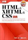 詳解HTML & XHTML & CSS辞典第5版 [ 大藤幹 ]