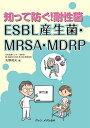 ESBL産生菌・MRSA・MDRP 知って防ぐ!耐性菌 [ 矢野邦夫 ]