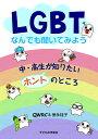 LGBTなんでも聞いてみよう 中・高生が知りたいホントのところ [ QWRC ]