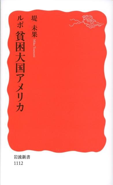 ルポ貧困大国アメリカ (岩波新書) [ 堤未果 ]...:book:12756303