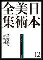 日本美術全集 12 狩野派と遊楽図