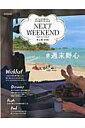 NEXT WEEKEND(2016 Spring & S) [ 村上萌 ]