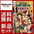 ワンピースパーティ 1-2巻セット [ 安藤英 ]