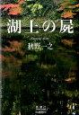 湖上の屍 [ 秋野 一之 ]