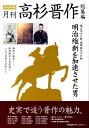 月刊高杉晋作 総集編 (山口の歴史シリーズ)