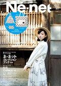 �͡��ͥå�2015 Spring/Summer Collection
