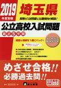 埼玉県公立高校入試問題(2019年度受験)