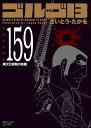 ゴルゴ13(159巻) 異次元実験の危機 (SPコミックスコンパクト) [ さいとう・たかを ]