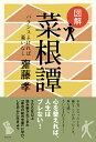 図解菜根譚 [ 齋藤孝(教育学) ]