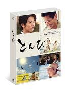 とんび ブルーレイBOX【Blu-ray】