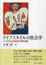 ライフスタイルの社会学 データからみる日本社会の多様な格差 [ 小林 盾 ]