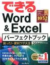 できるWord & Excelパーフェクトブック困った!&便利ワザ大全 2016/2013対応 [