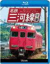 名鉄三河線 往復【Blu-ray】 [ (鉄道) ]