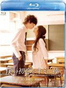 僕の初恋をキミに捧ぐ【Blu-ray】