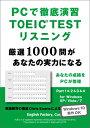 PCで徹底演習TOEIC TESTリスニング 厳選1000問があなたの実力になる [ クリス・エヴァンズ ]