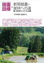 新規就農・就林への道 [ 『季刊地域』編集部 ]