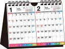 書き込み式シンプル卓上2ヵ月インデックスカレンダー(B6ヨコ)(2018) ([カレンダー])