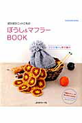 �ܤ������ޥե顼BOOK