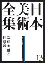 日本美術全集 13 宗達・光琳と桂離宮 (江戸時代2) (日本美術全集(全20巻)) [ 安村 敏信 ]