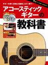 アコースティックギターの教科書