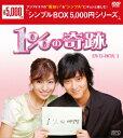 1%の奇跡 DVD-BOX1 [ カン・ドンウォン ]