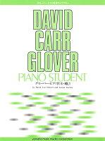 グローバー・ピアノ教育ライブラリー グローバー・ピアノ教本Vol.1