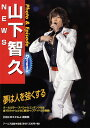 Photo & episode dynamic山下智久NEWS (Reco books) [ 石坂ヒロユキ ]