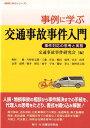 事例に学ぶ交通事故事件入門 事件対応の思考と実務 (事例に学ぶシリーズ) [ 交通事故事件研究会 ]