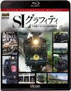 SLグラフィティ 今を駆ける日本の蒸気機関車【Blu-ray】 [ (鉄道) ]