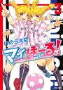 マイぼーる!(3) (ジェッツコミックス)