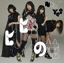 ヒリヒリの花(通常盤Type-C CD+DVD) [ Not yet ]