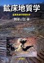 鉱床地質学 [ 鞠子正 ]