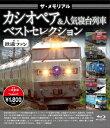 ザ・メモリアル カシオペア&人気寝台列車ベストセレクション【Blu-ray】 [ (鉄道) ]
