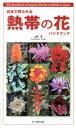 日本で見られる熱帯の花ハンドブック [ 土橋豊 ]