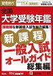 螢雪時代臨時増刊 全国大学受験年鑑 2014年 11月号 [雑誌]