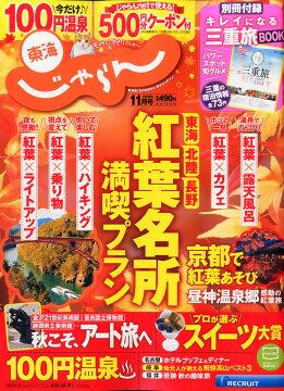 旅行・アウトドア 最新ランキング 雑誌:楽天ブックス