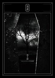 黒と影 2014.1.29 Live at 日本武道館 [ <strong>黒夢</strong> ]