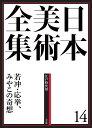 日本美術全集 14 若冲・応挙、みやこの奇想 (江戸時代3) (日本美術全集(全20巻)) [ 辻 惟雄 ]