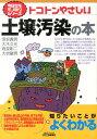 トコトンやさしい土壌汚染の本 [ 保坂義男 ]