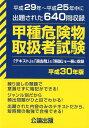 甲種危険物取扱者試験(平成30年版) 平成29年〜平成25年中に出題された640問収録