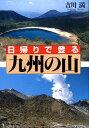 日帰りで登る九州の山 [ 吉川満 ]