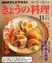 NHK出版発売日:2014年10月21日 予約締切日:2014年10月17日 AB 06461 JAN:4910064611141 雑誌 テキスト テレビ趣味講座