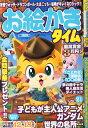 お絵かきタイム Vol.21 2014年 11月号 [雑誌] - 楽天ブックス